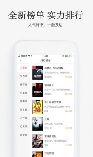 廢文網海棠搜書自由小說閱讀網圖3:
