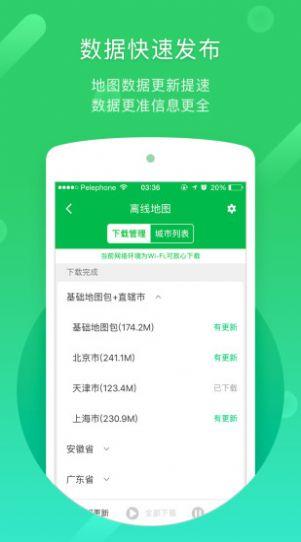 路線導航官方最新版app下載圖1:
