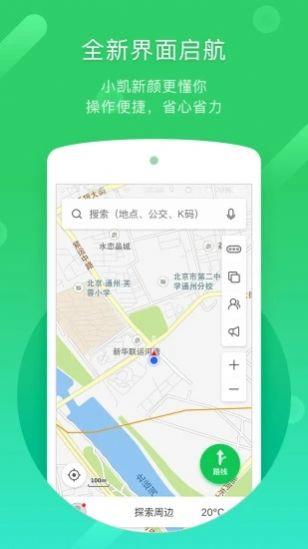 路線導航官方最新版app下載圖3: