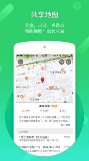 路線導航官方最新版app下載圖2: