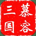 三国群英传之慕容三国最新版手机版下载 v2.8.7