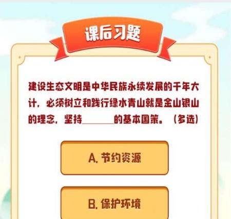 建设生态文明是中华名族永续发展的千年大计 青年大学习第十季第七期答案解析分享[多图]
