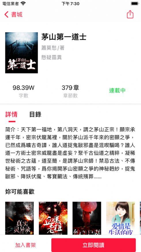 文淵小說免費app下載圖1: