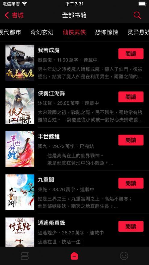 文淵小說免費app下載圖3: