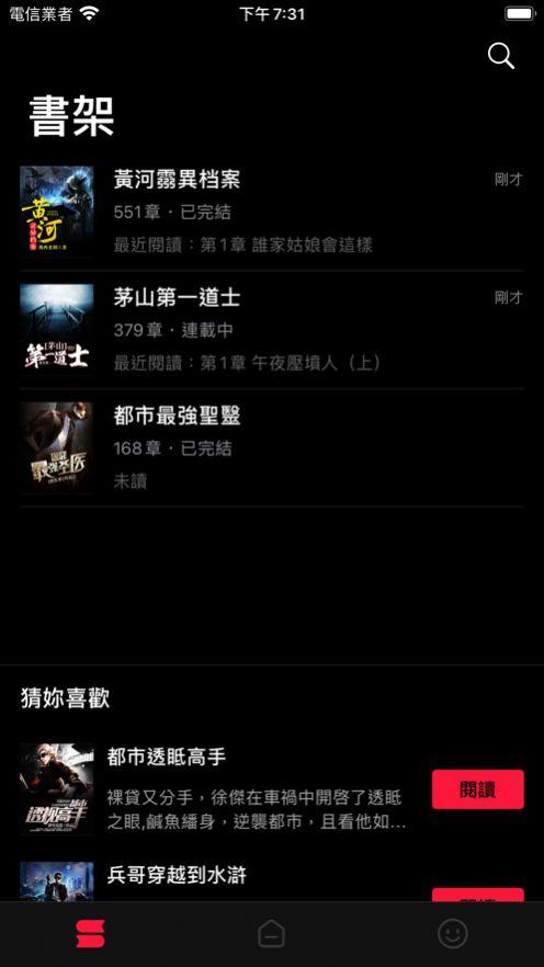 文淵小說免費app下載圖2: