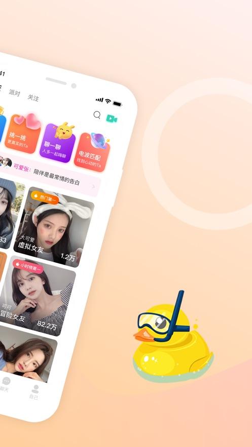 鵲遇交友app下載安裝圖片1