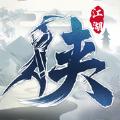 江湖依舊俠在行手遊官方最新版 v1.0