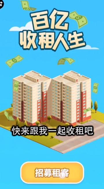 百億收租人生遊戲紅包賺錢版圖片1