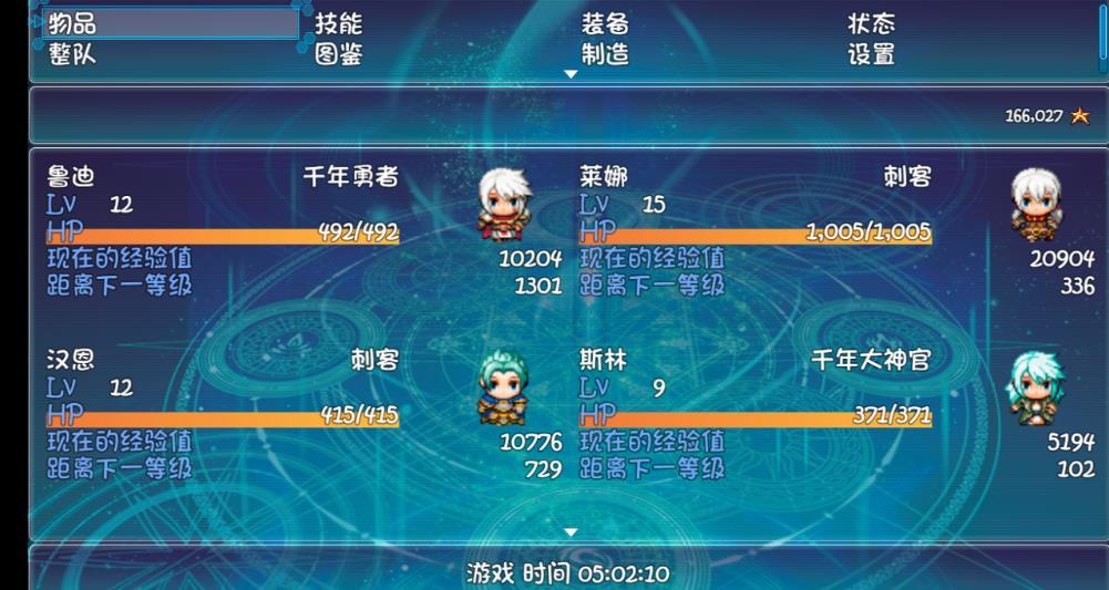 夢幻新紀元無盡星辰篇全劇情攻略完整版圖1: