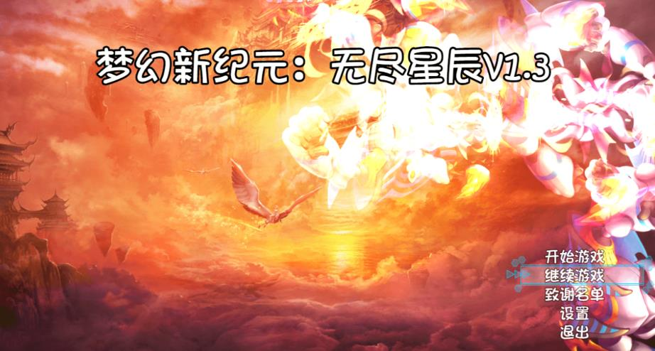 夢幻新紀元無盡星辰篇全劇情攻略完整版圖2: