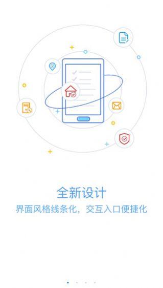 智慧生活app最新版軟件圖1: