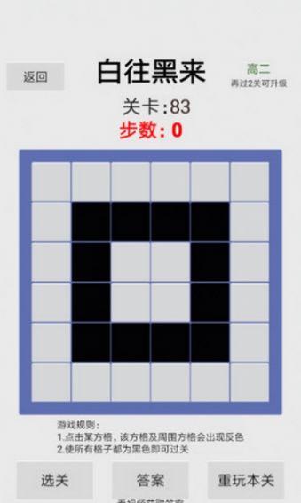 白往黑來遊戲最新版圖3: