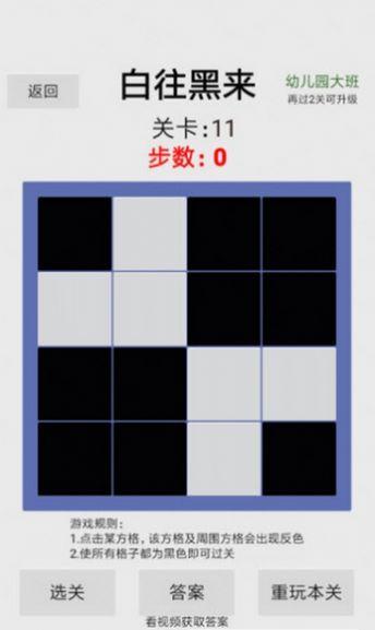 白往黑來遊戲最新版圖2: