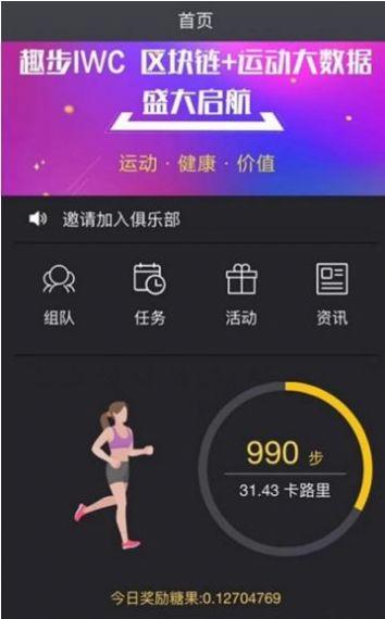 趣步交易桂花糖GHT平台唯一地址91666.c圖1: