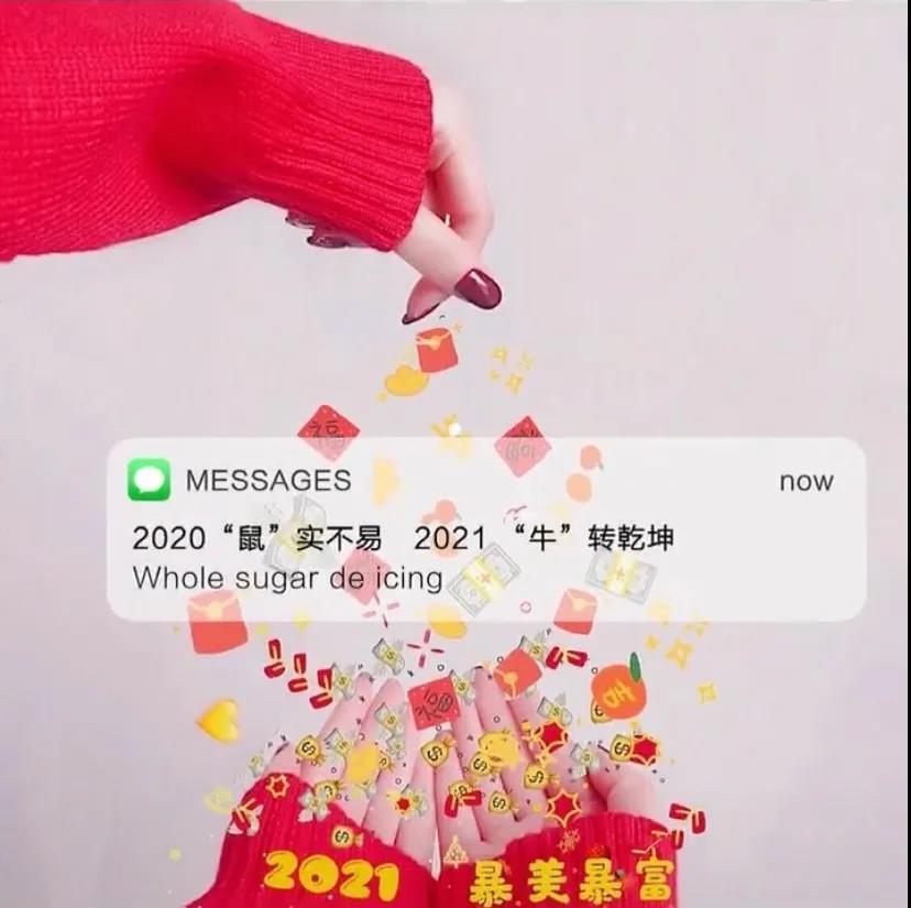 2021實鼠不疫牛轉乾坤圖片大全分享圖2: