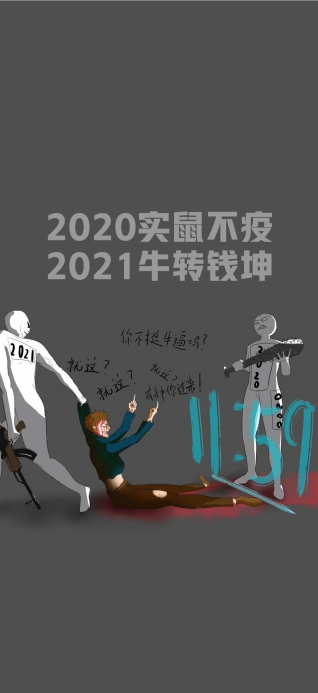 2021實鼠不疫牛轉乾坤圖片大全分享圖3:
