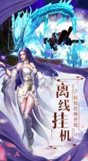 無敵升仙官方最新版遊戲圖2: