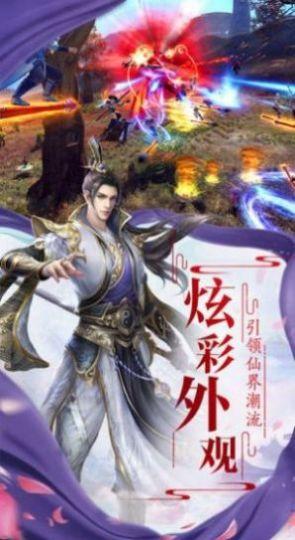 無敵升仙官方最新版遊戲圖1: