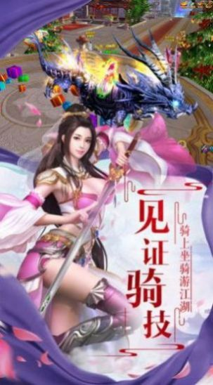 無敵升仙官方最新版遊戲圖片1
