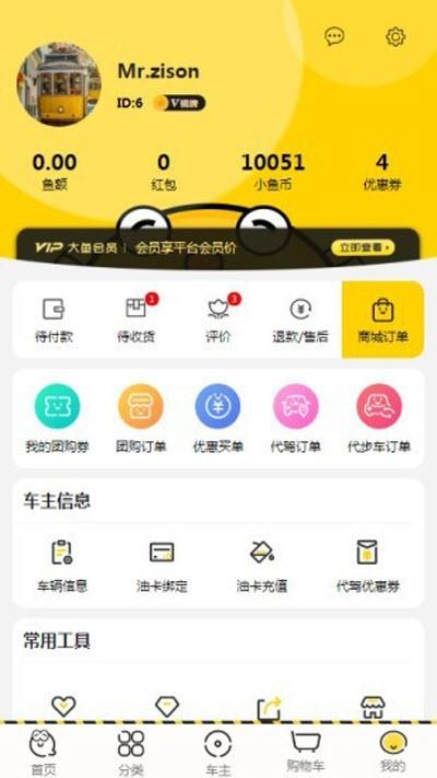 葉華購物app免費手機版圖1: