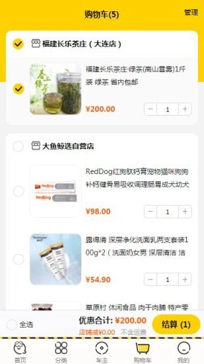 葉華購物app免費手機版圖3: