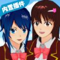樱花校园模拟器雪人服装更新中文汉化版 v1.038.00