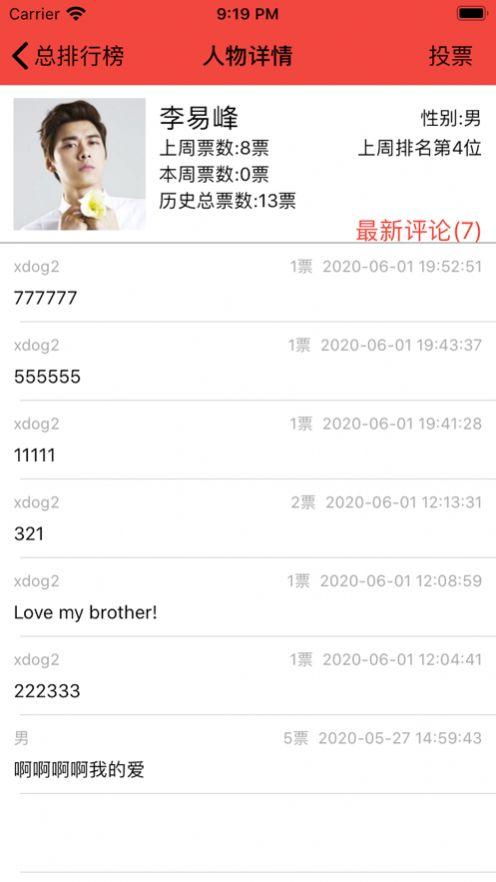 我爱豆官方app下载图1: