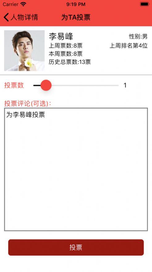 我爱豆官方app下载图2: