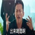 邓超平安夜不吃苹果喝酒高清图片免费分享 v1.0
