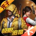 pubg超广角官方最新版 v1.8.10
