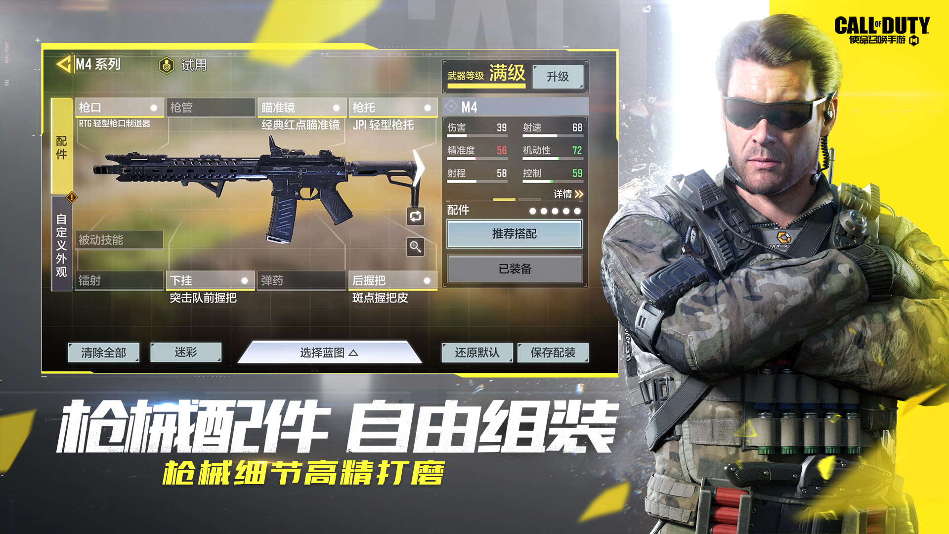 使命召唤Online手游手机版下载图5: