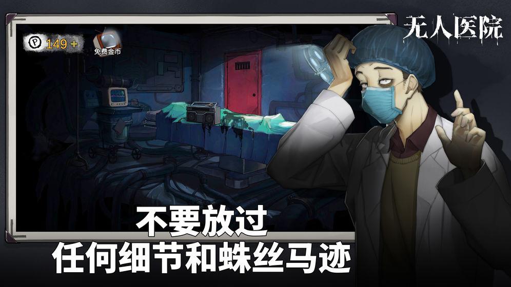 密室逃脱绝境系列9无人医院2021攻略大全 最新密室逃脱绝境系列9无人医院图文教程[多图]