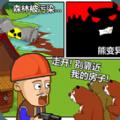 光头强守卫小木屋2游戏无敌版破解版 v1.0