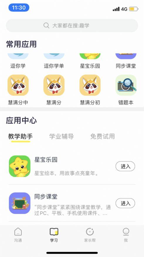 甘肃省智慧教育云平台学生操作步骤官网登录图1: