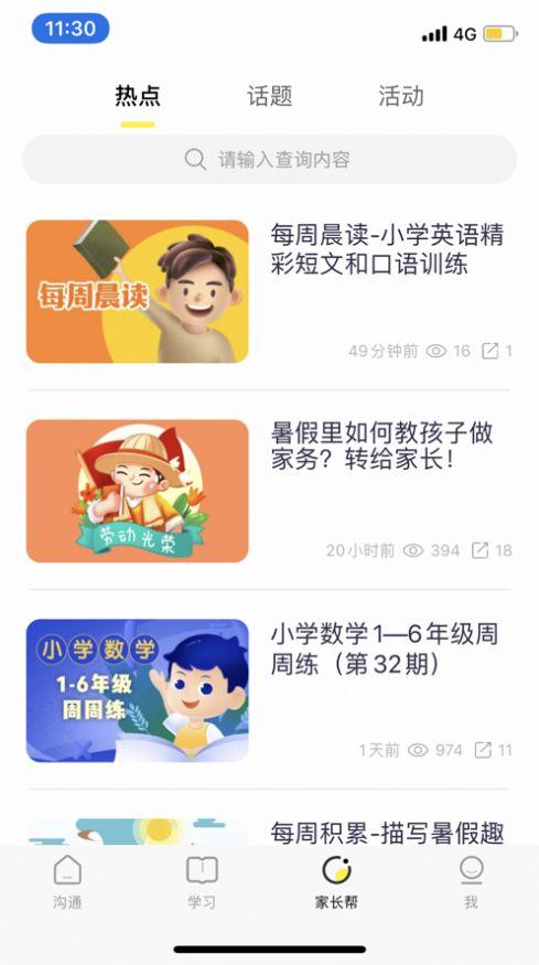 甘肃省智慧教育云平台学生操作步骤官网登录图片2