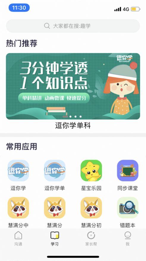 甘肃省智慧教育云平台学生操作步骤官网登录图2: