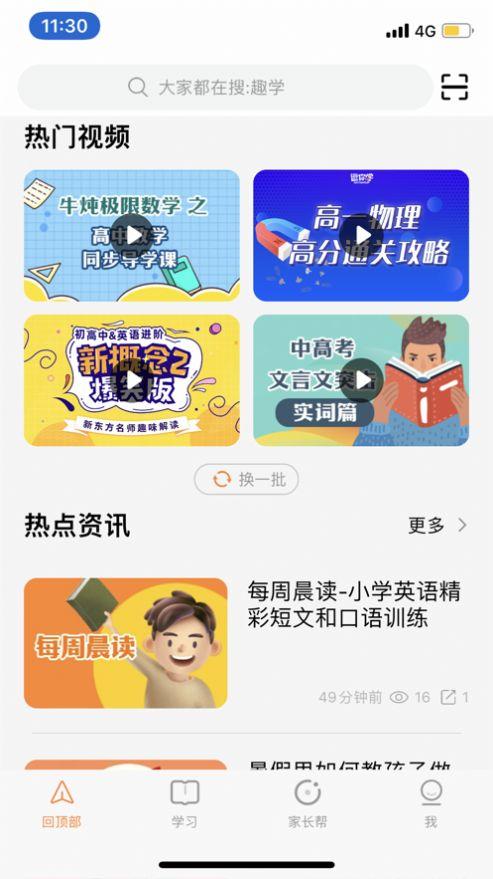 甘肃省智慧教育云平台学生操作步骤官网登录图片3