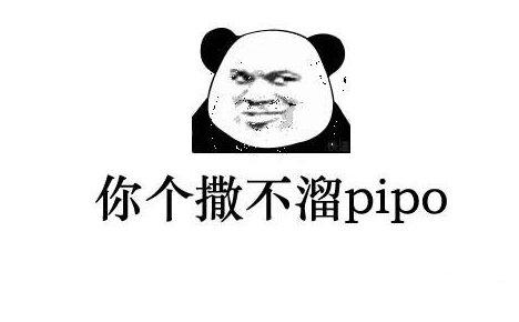 抖音撒不溜pipo是什么梗 撒不溜pipo意思及出处详解[多图]