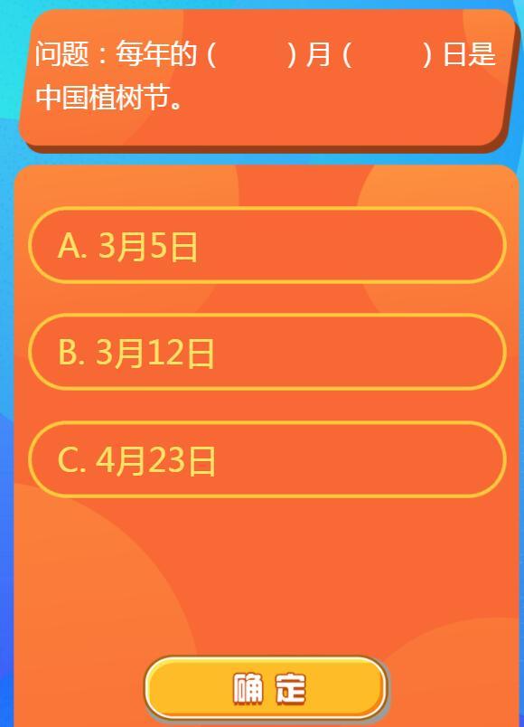 每年的几月几日是中国植树节 红领巾爱学习第一季14期答案手机验证领58彩金不限id总[多图]