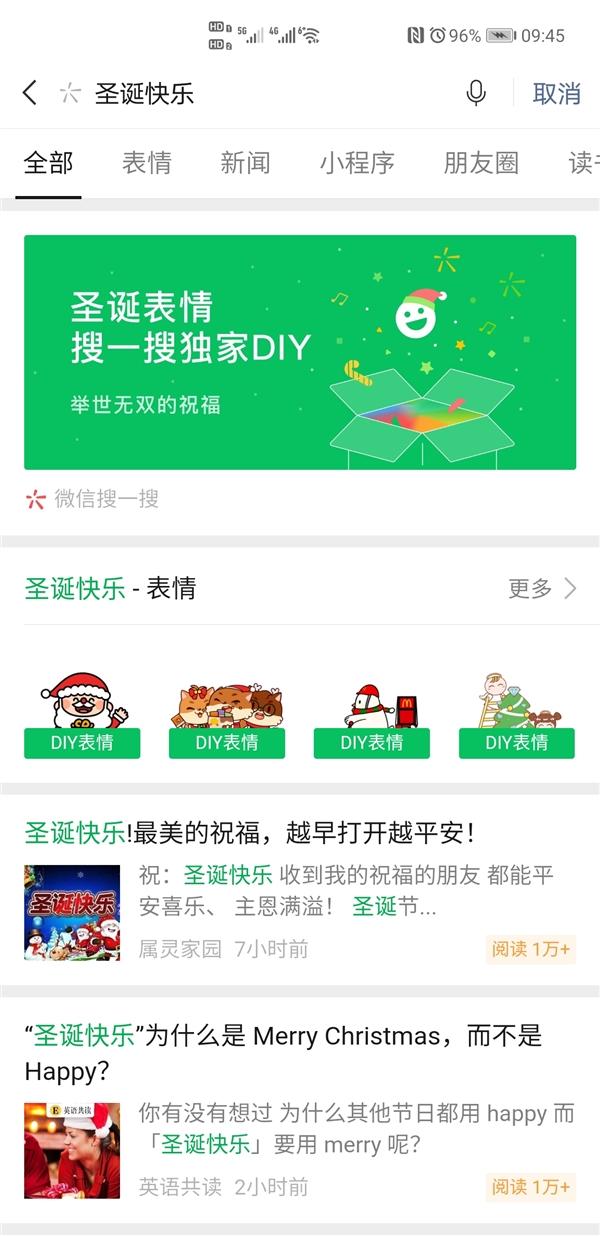 微信圣诞表情包怎么用 微信圣诞专属表情包的玩法[多图]