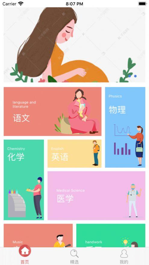 年会小节目简单易学视频大全app下载图1: