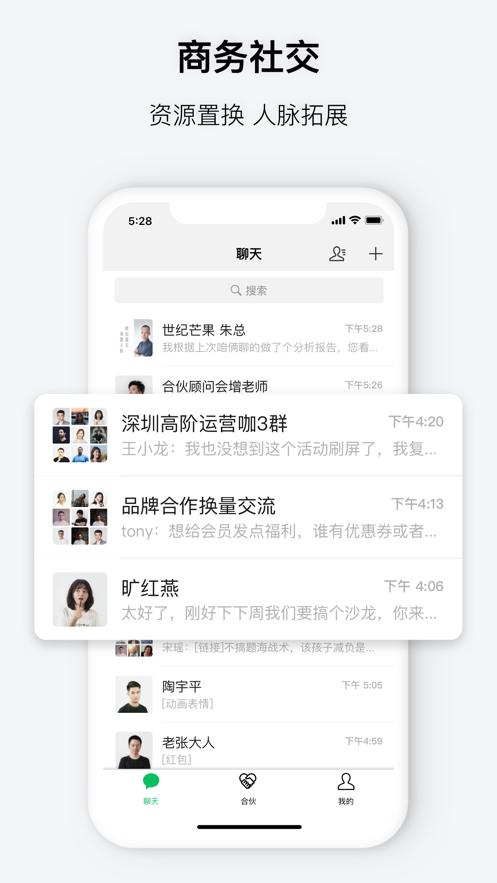 会合-合伙版苹果手机下载app官网软件图片1