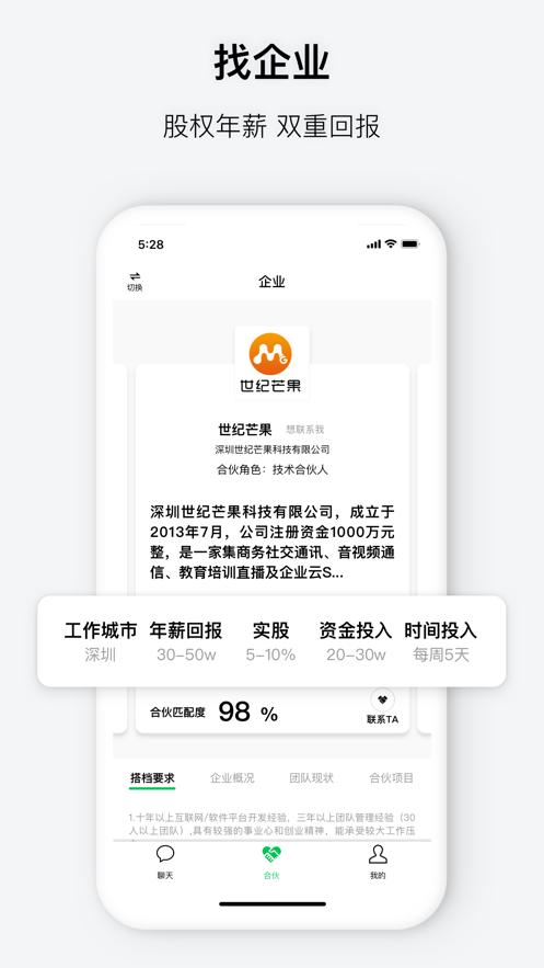 会合-合伙版苹果手机下载app官网软件图2: