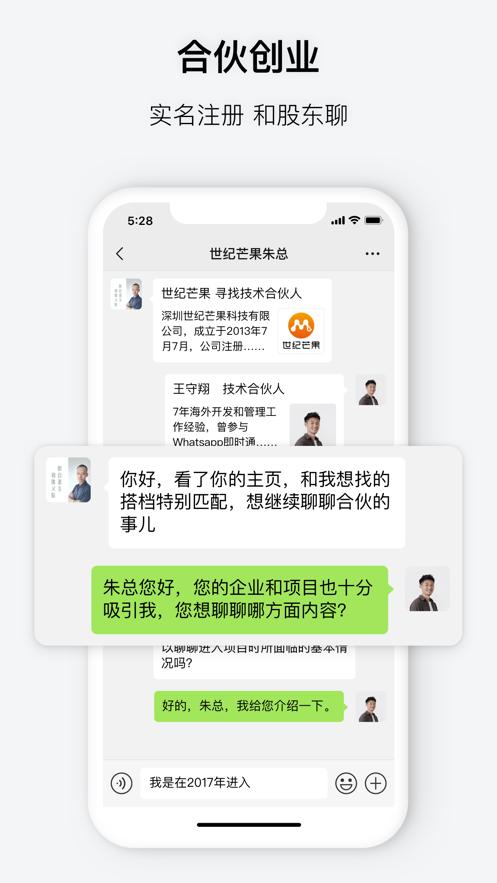 会合-合伙版苹果手机下载app官网软件图片2