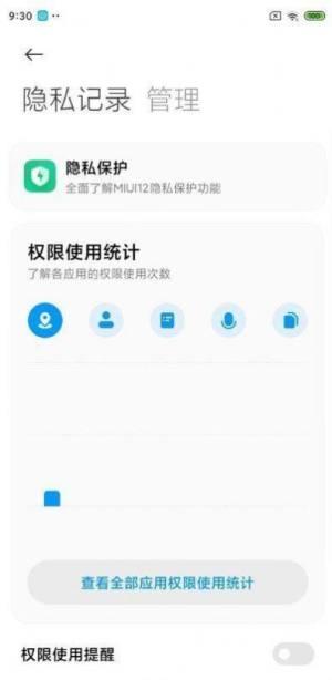 miui12.5申请码图1