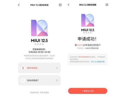 miui12.5答题答案大全 miui12.5最新内测答题答案汇总[多图]