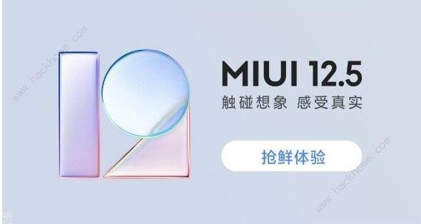 miui12.5申请答题答案是什么?抢先申请答案分享[视频][多图]图片2