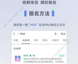 MIUI12.5抢先体验版在哪下载? MIUI12.5抢先体验版最新地址分享图片2