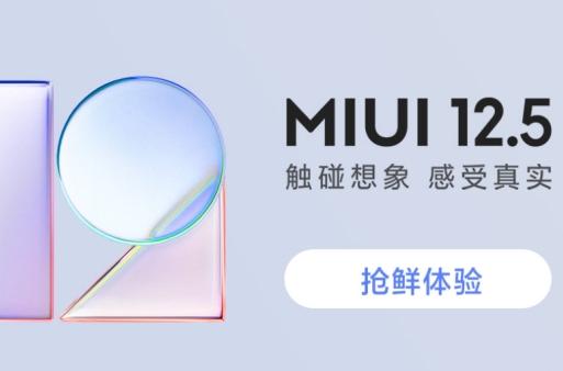 MIUI12.5抢先体验版在哪下载? MIUI12.5抢先体验版最新地址分享[多图]