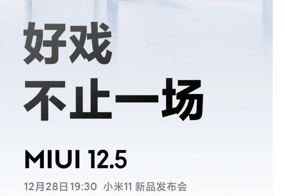 miui12.5内测答案是什么 miui12.5内测题目答案大全[多图]